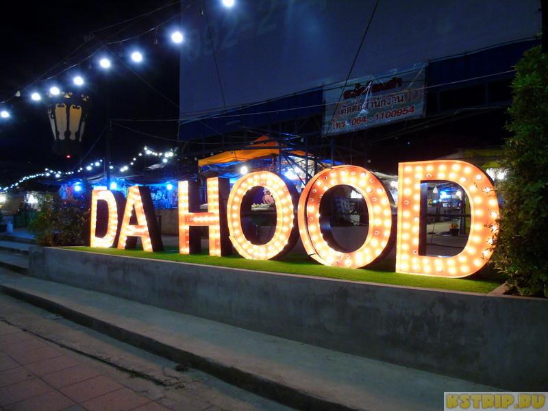 Рынок на Пхукете Da Hood