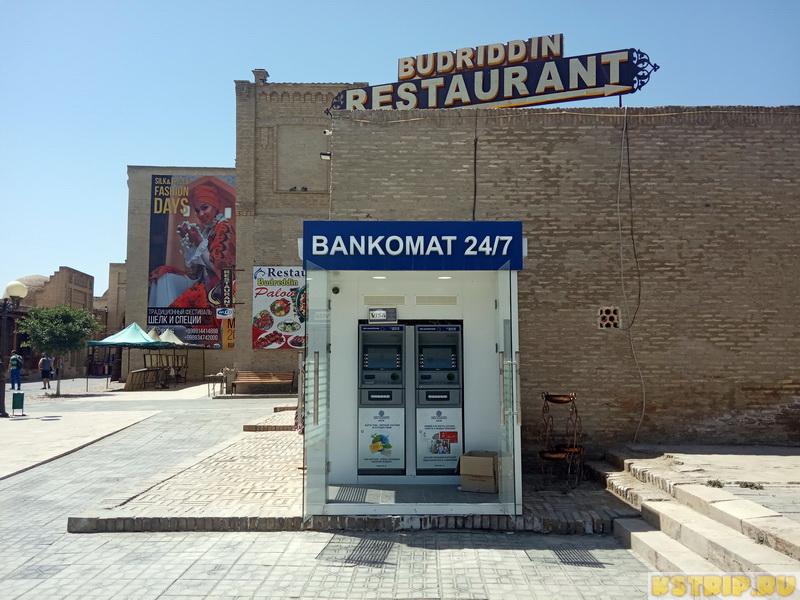 банкоматы в старом городе в бухаре