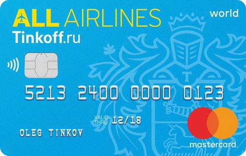 Банковские карты для путешествий с бонусными милями
