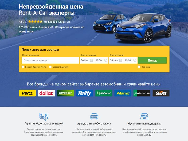 Аренда машины в Узбекистане