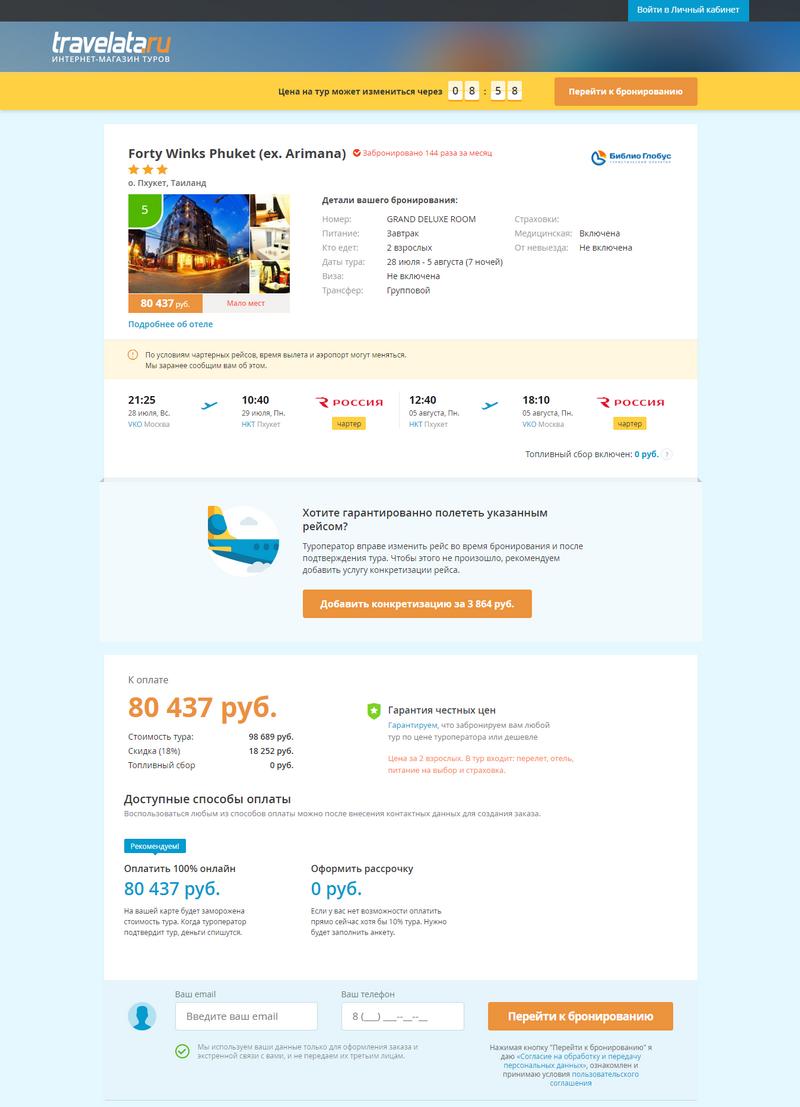 Туры на Пхукет – где и как купить тур на Пхукет онлайн