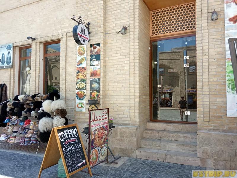 Кафе Mazza в Старом городе в Бухаре