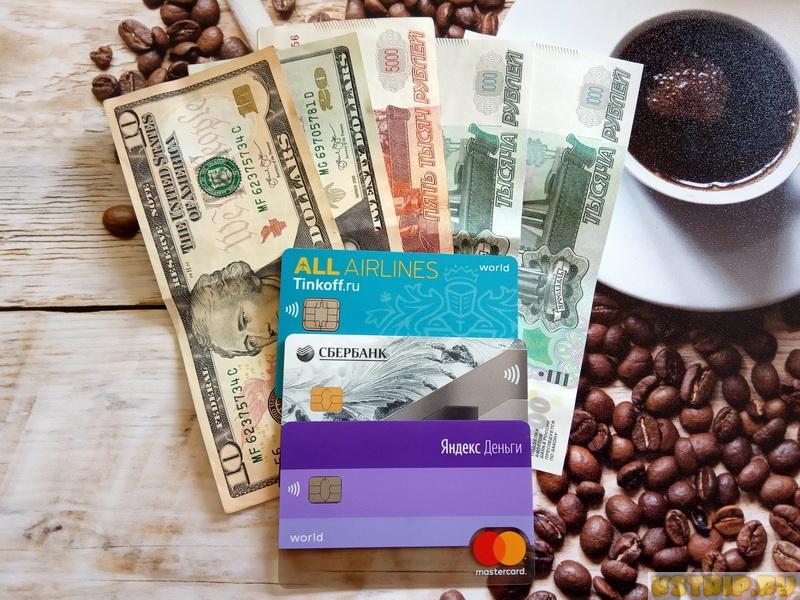 Как не остаться в отпуске без денег