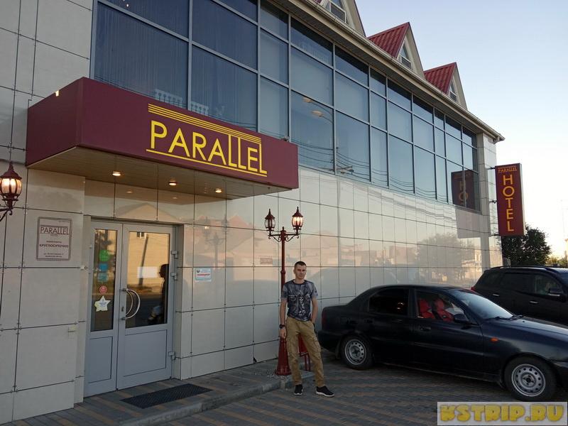Гостиница «Параллель» в Волгограде