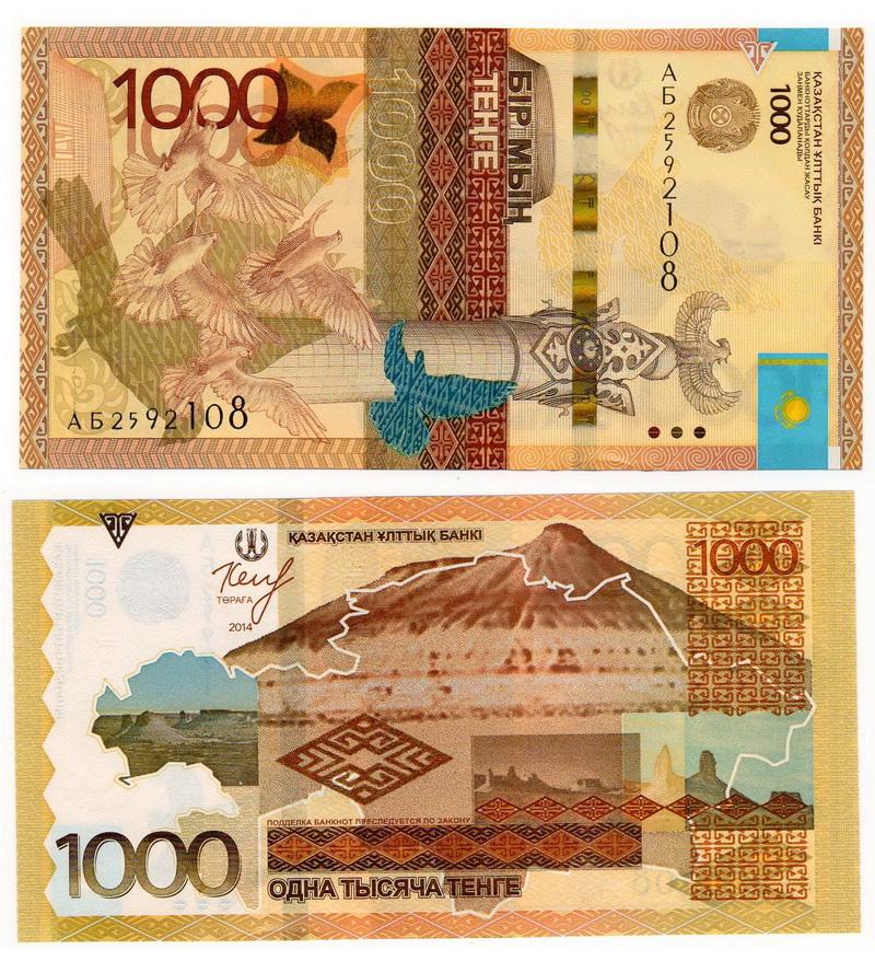 говорить картинки казахстанские купюры отправляются туда, чтобы